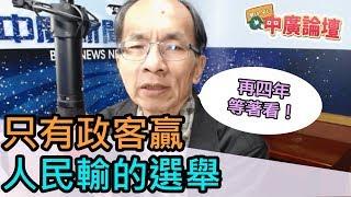 1/13/20【中廣論壇】鄭村棋:只有政客贏,人民輸的選舉!