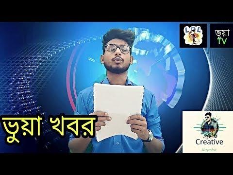 ভুয়া খবর | bangla funny khobor | creative sarpoka