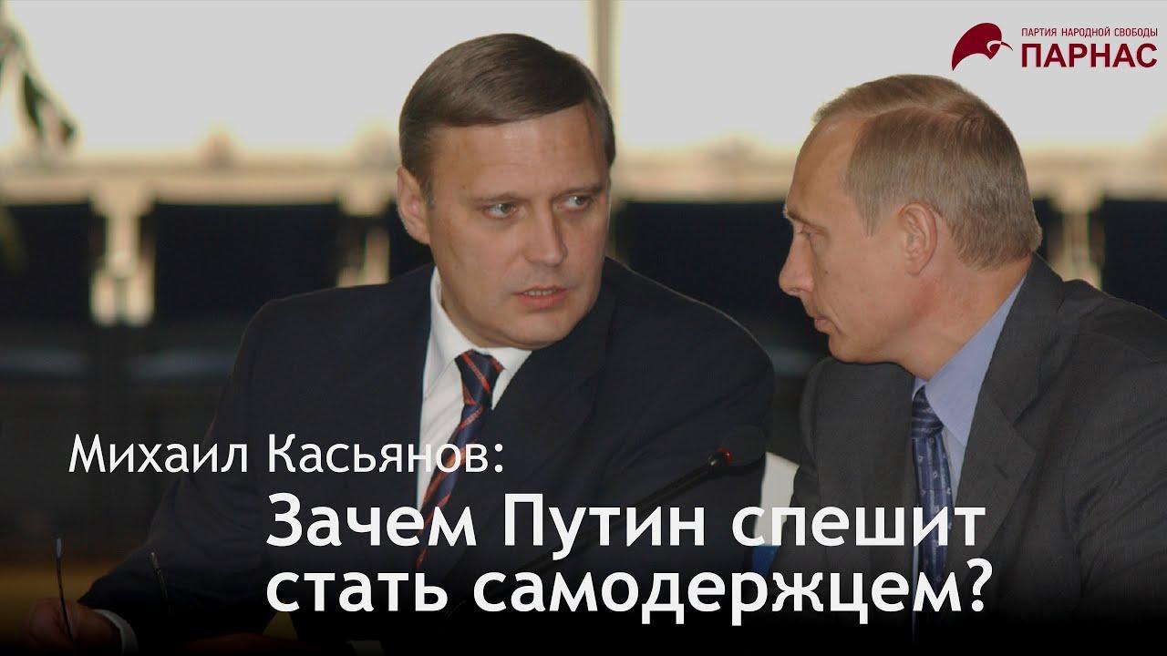 Михаил Касьянов: зачем Путин спешит стать самодержцем.