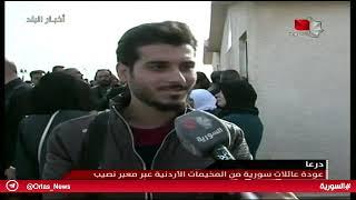 درعا - عودة عائلات سورية من المخيمات الأردنية عبر معبر نصيب 28.11.2018
