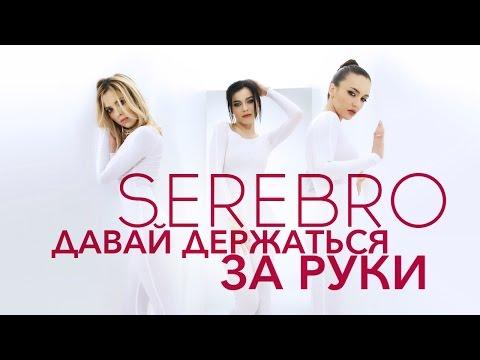 SEREBRO - Давай держаться за руки