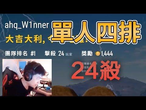 PUBG冠軍選手 AHQ W1nner 單人四排 邊緣人還能24殺