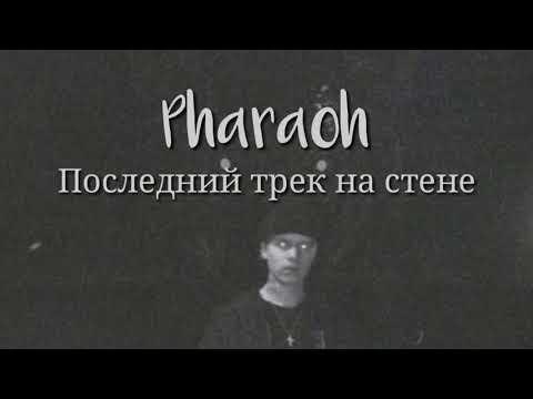 Pharaoh - Последний трек на стене (fan lyrics video/Караоке)