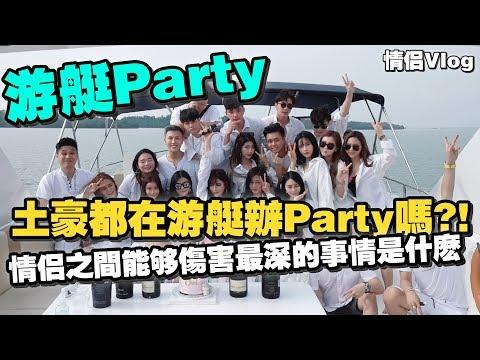 土豪都在遊艇上辦Party嗎?! 情侶之前能夠傷害最深的事情是什麼?