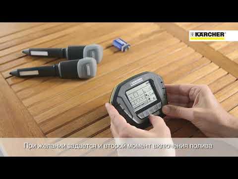 Сенсорный таймер для полива Karcher ST6 eco!ogic