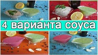 Соус из или соусы на основе йогурта. 🍵 Рецепт приготовление.