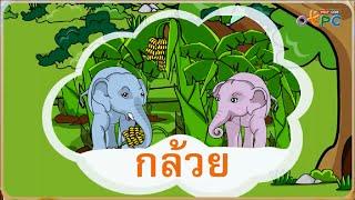 สื่อการเรียนการสอน โรงเรียนลูกช้าง (รู้เรื่องคำนำ) ป.1 ภาษาไทย