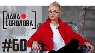 Дана Соколова об отношениях с Латвией, о Black Star и Евровидении