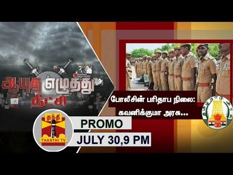-30-07-2016-Ayutha-Ezhuthu-Neetchi-Promo-Debate-on-TN-Police-Reforms--9PM