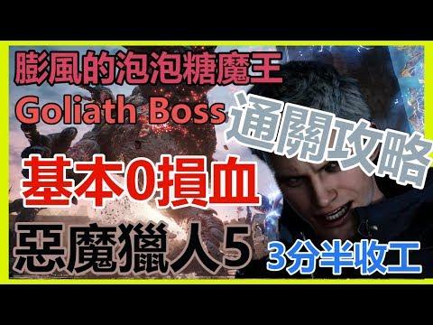 ☬惡魔獵人5☬ 打王攻略【Goliath Boss】膨風的泡泡糖魔王 PC