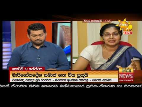 Hiru News 11.55 AM | 2020-10-15