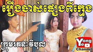 រឿងចាស់ផ្សេងពីក្មេង ពី Asia Weluy, New Comedy from Rathanak Vibol Yong Ye