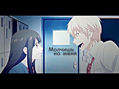 Задержи этот звук - Молчишь на меня (аниме клип + Кудо & Хозуки)
