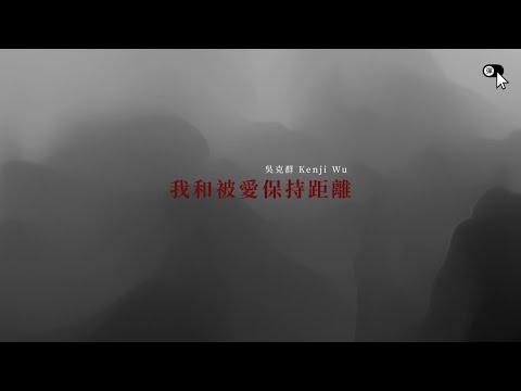 吳克群 Kenji Wu《我和被愛保持距離 I'm Fine》歌詞版 MV