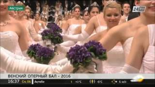 В столице Австрии состоялся знаменитый Венский оперный бал