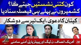 AJK Election 2021   Kashmiris Announced their Decision   Tabdeeli with Ameer Abbas   24 July 2021