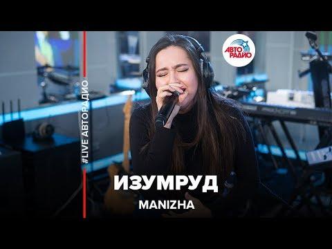 Manizha - Изумруд (LIVE @ Авторадио)