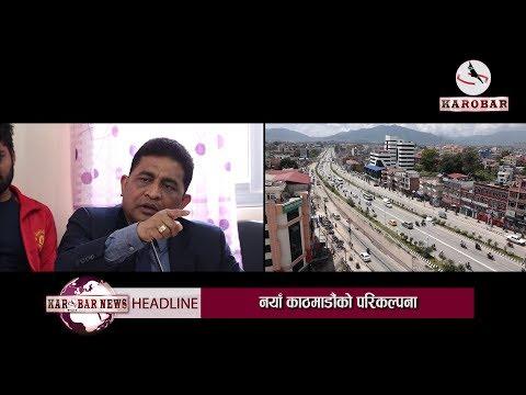 KAROBAR NEWS 2019 07 04 मन्त्री महासेठ भन्नुहुन्छ असार मसान्त भित्र काठमाडौंको मुहार फेरिने