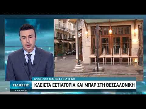 Μίνι Ιοckdown στη Θεσσαλονίκη με κλειστά εστιατόρια και μπαρ  | 30/10/2020 | ΕΡΤ