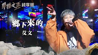 【聲林之王2】EP14 純享版|艾文 鄉下來的| 蕭敬騰 小宇 潘瑋柏 范曉萱 Jungle Voice2