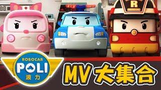 【POLI 波力】MV 大集合!卡通歌組曲 聖誕歌 兒歌 唱跳 律動 YOYO