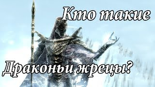 Кто такие драконьи жрецы? | The Elder Scrolls 5: Skyrim