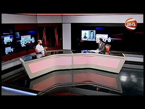 ভ্যাকসিনের আশায় ২০২০ | মুক্তকন্ঠ | Muktokontho | 04 December 2020