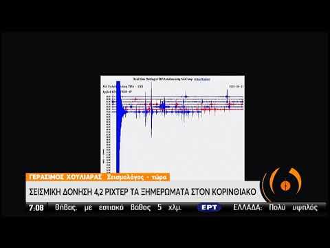Γ.Χουλιάρας | Σεισμική δόνηση 4,2 ρίχτερ τα ξημερώματα στον Κορινθιακό | 11/09/2020 | ΕΡΤ