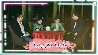 مقابلة عائلة الشبعان على قناة دجلة و كشف الخفايا !! البصمة