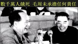 百年历史真相-中共不能说的秘密:  021、毛泽东和周恩来的特供!