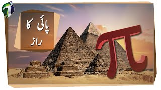 Secrets Of Pi Urdu Hindi
