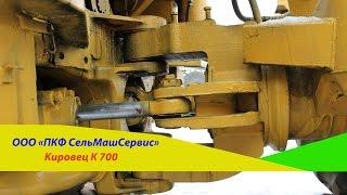 Купить трактор Кировец к 700 К 701 после капитального ремонта. ООО СельМашСервис