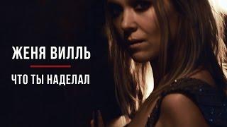 Женя Вилль - Что Ты Наделал