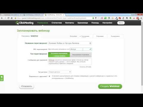 Видеообзор ClickMeeting