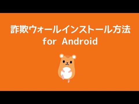 インターネットサギウォールィーインストール方法 for Android