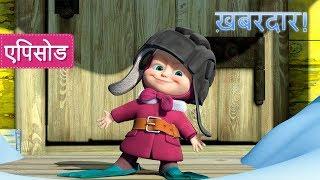 माशा एंड द बेयर - ख़बरदार! 🏆🐻 (एपिसोड 14)