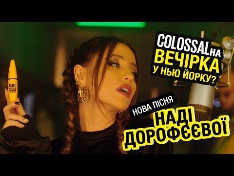 Нова пісня Наді Дорофеєвої про культову туш The Colossal 💛 Maybelline New York