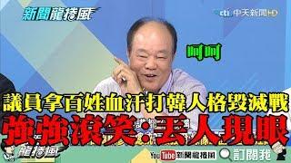 【精彩】綠議員拿百姓血汗錢打韓國瑜人格毀滅戰? 強強滾笑:丟人現眼!