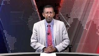 ESAT DC Daily News Sat 22 Sep 2018