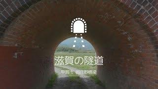 【滋賀の隧道】御庄野橋梁