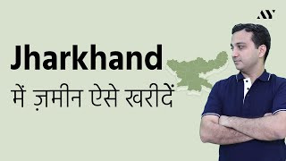 Land Laws in Jharkhand -  Agricultural Land & Non Agricultural