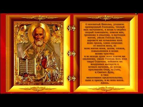 Молитва на сегодняшний праздник