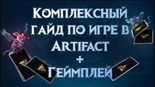 [Artifact] Комплексный гайд по игре в Artifact + геймплей