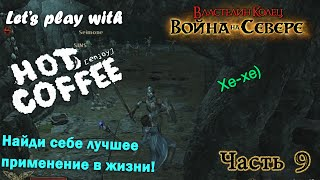 TLotR:WitN - часть 9 [Let's play with H[e]C]