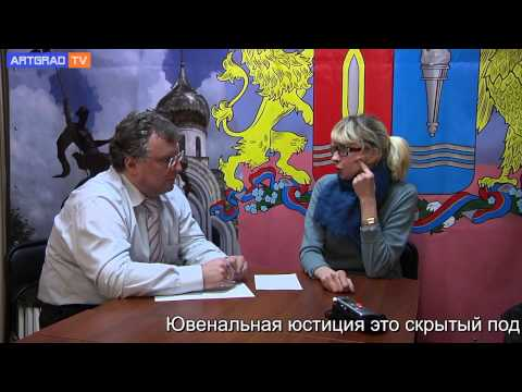 Ювенальная юстиция - геноцид детей .Защита прав граждан  в РФ  и за рубежом.Выпуск 1.