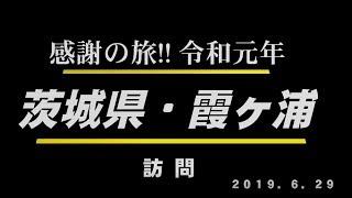 015 会長の「全国縦断感謝の旅‼」茨城県・霞ヶ浦訪問 Go!Go!NBC!