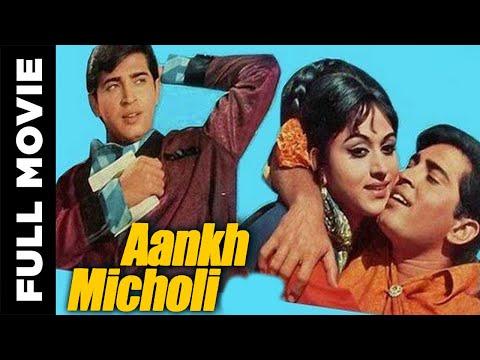Aankh Micholi (1972) (English Subtitle) | आँख मिचौली | Hindi Romantic Comedy Movie | Rakesh Roshan