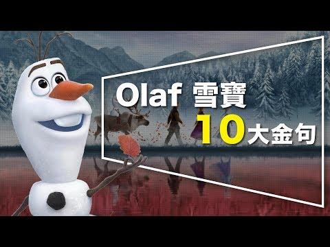雪寶10大金句☃️冰雪奇緣系列最有智慧的人是他