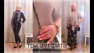 """Новые образы из """"старого"""" гардероба... Бабушка с внучкой представляют..."""
