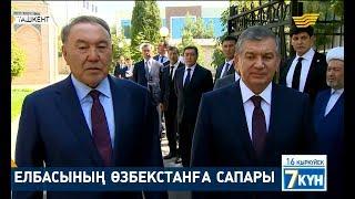 Елбасының Өзбекстанға сапары
